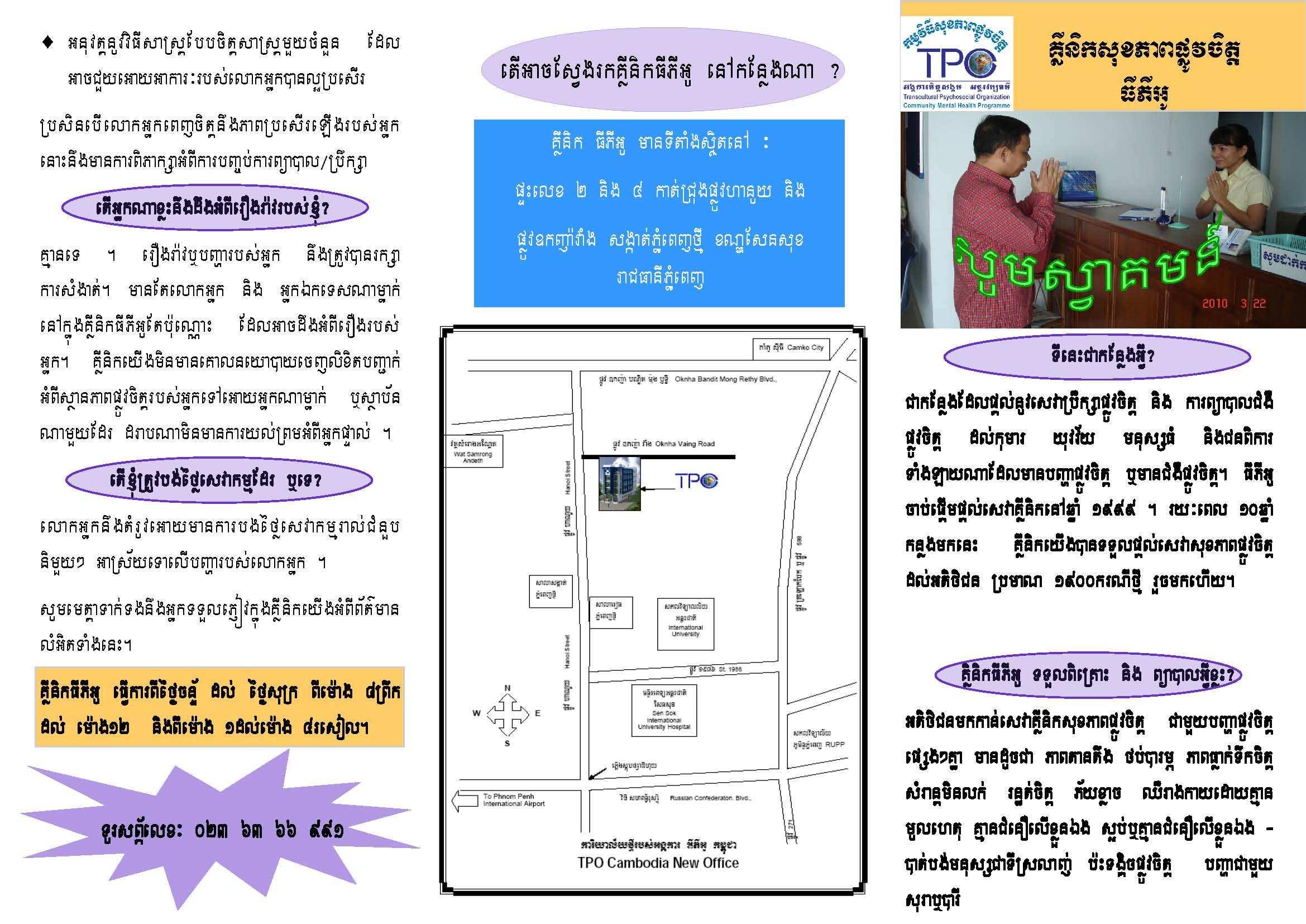 Clinic-Leafleat-Khmer
