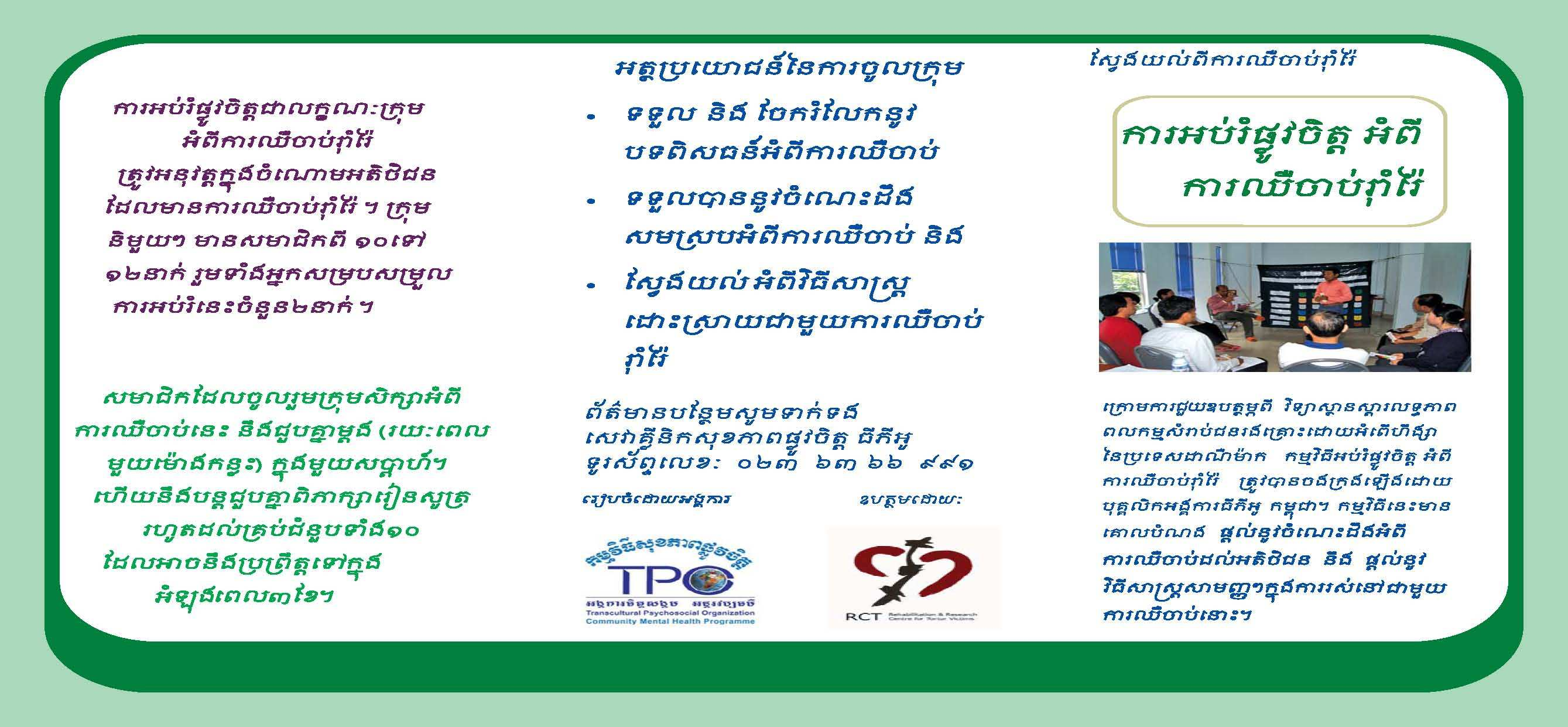 Leaflet-Psychoeducation about Chronic Pain-Khmer