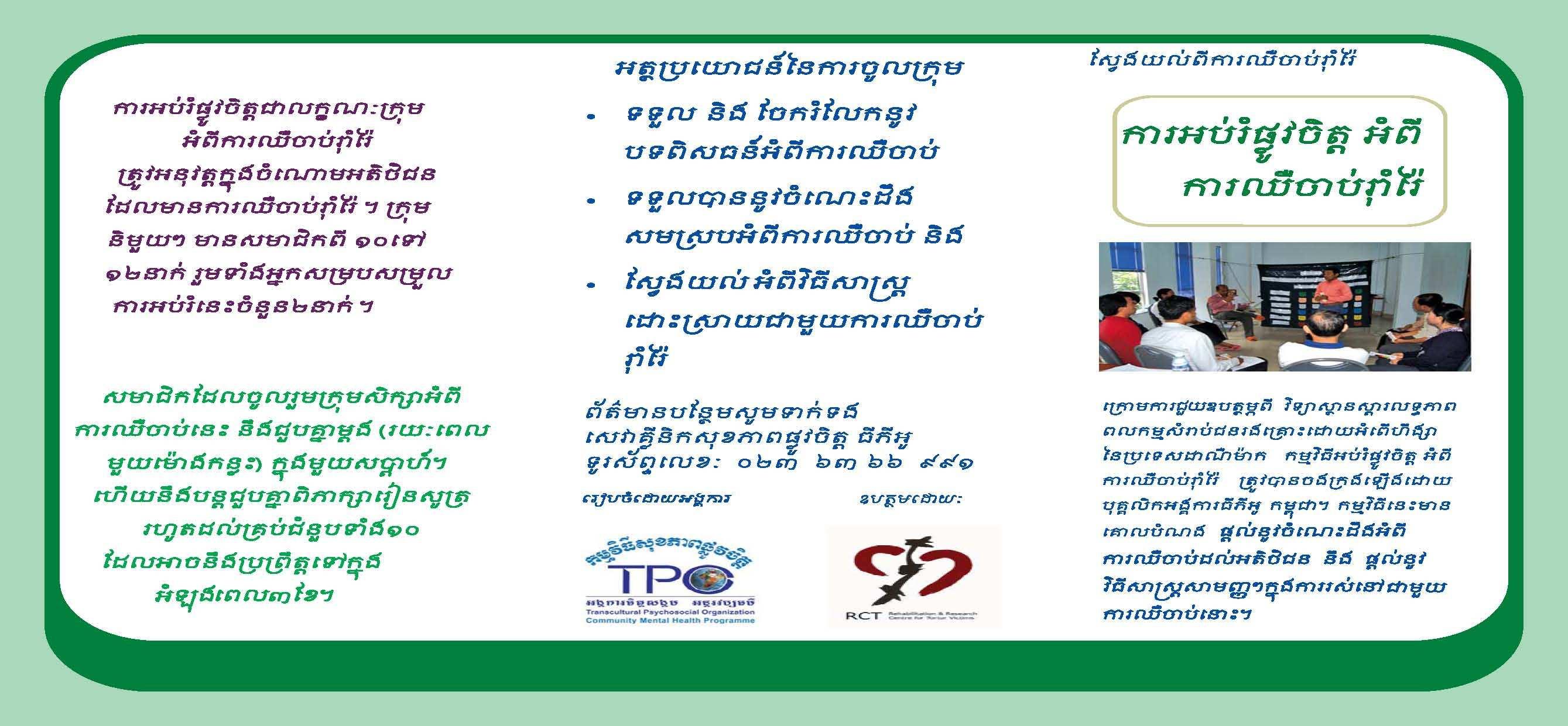 Leaflet-Psychoeducation about Chronic Pain-Khmer