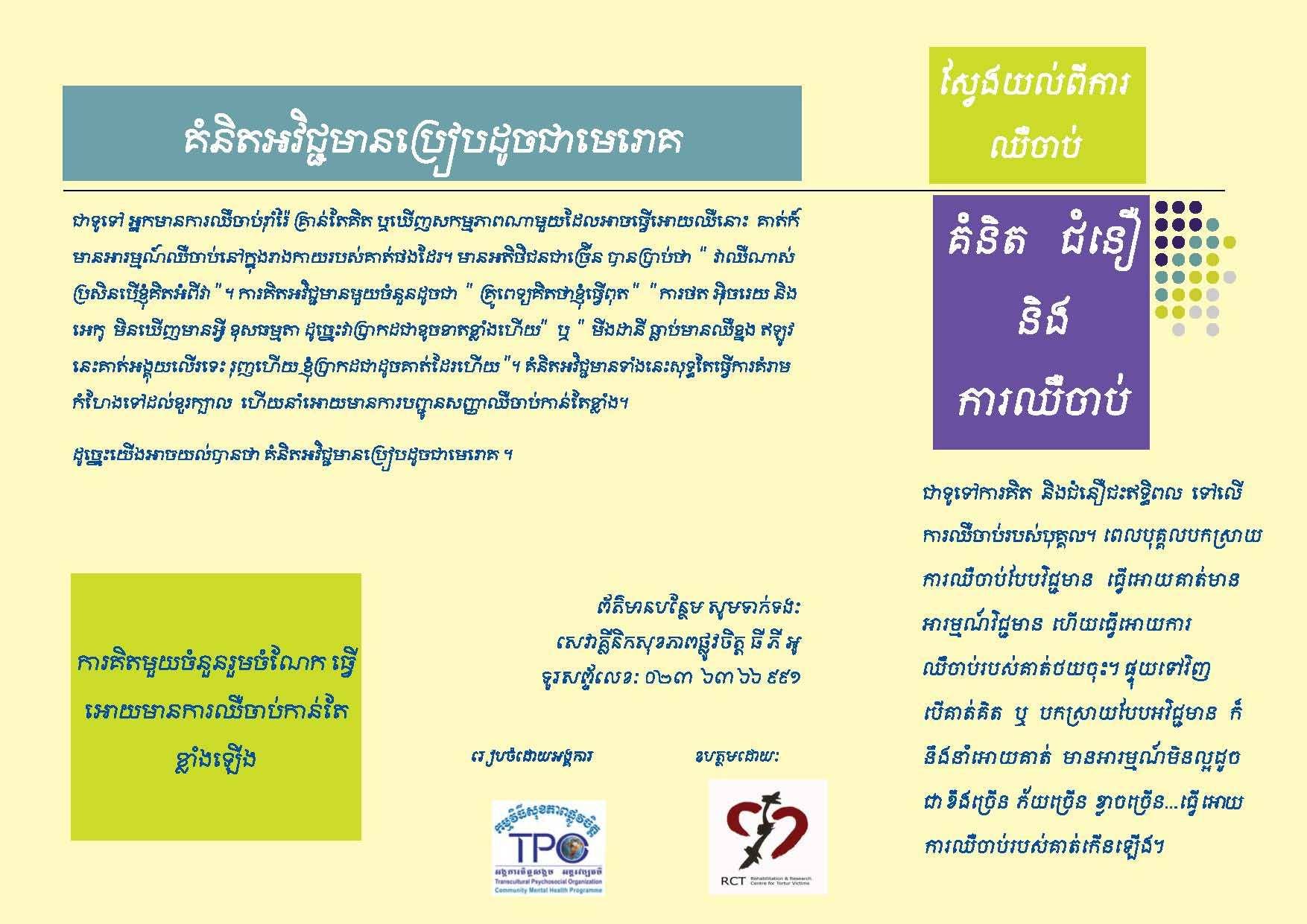 Leaflet-Thoght and belief-Khmer