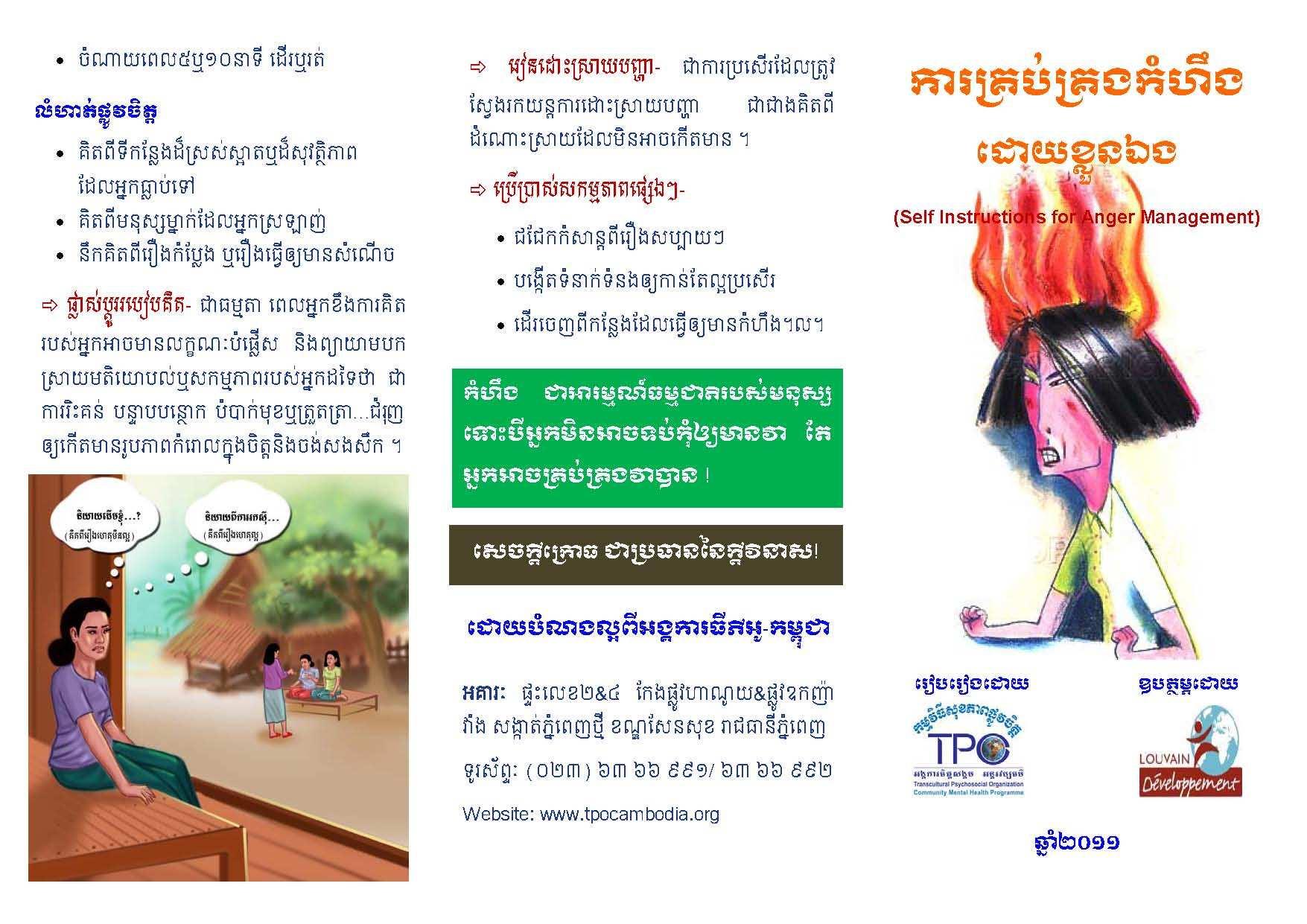 Leaflet-Anger management-Khmer