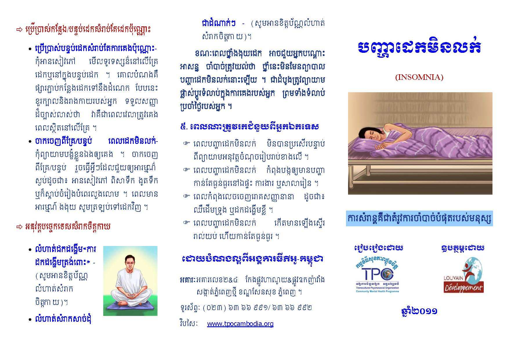 Leaflet-Sleep Problem-Khmer