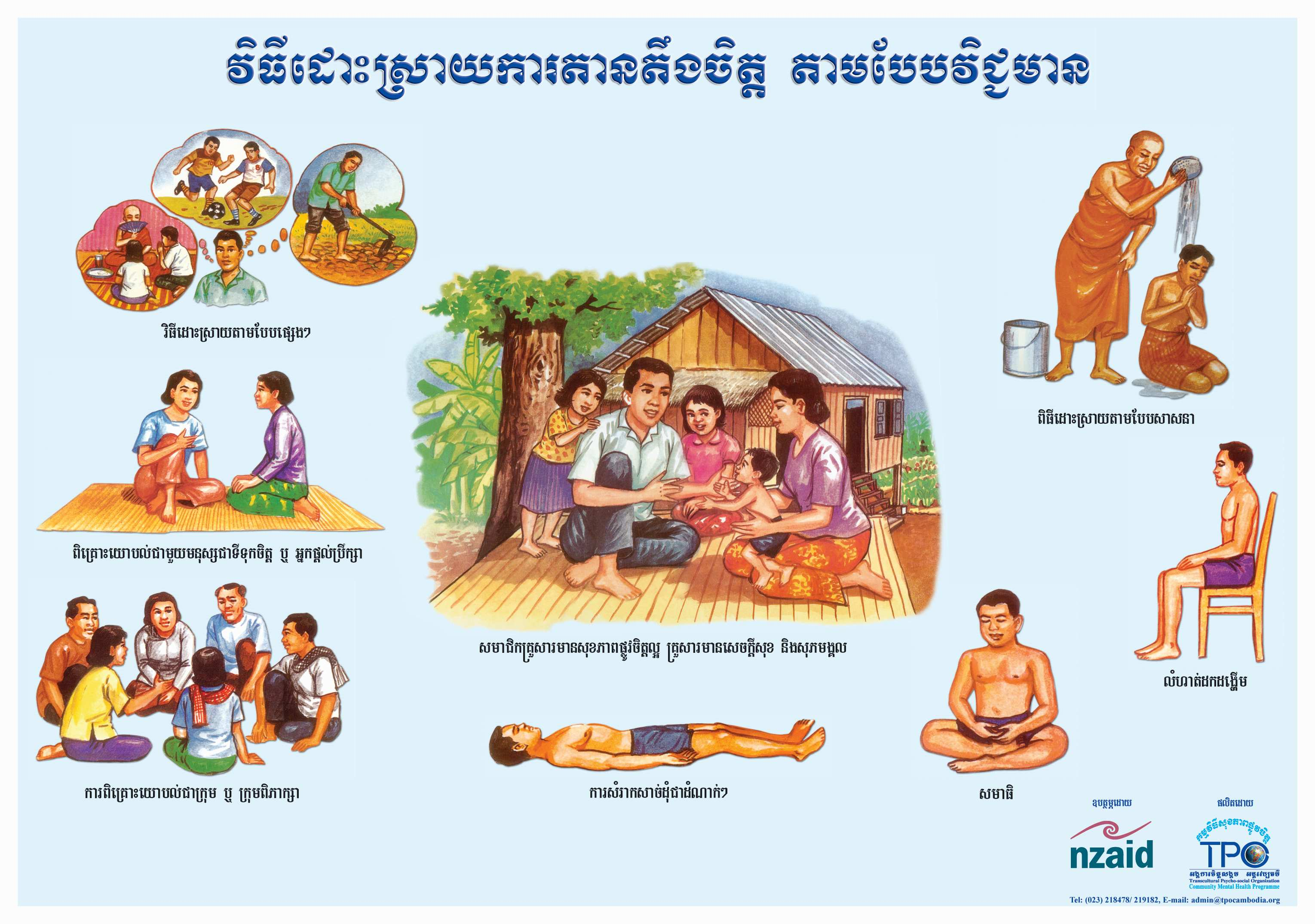 Poster-positive way in dealing with stress-Khmer