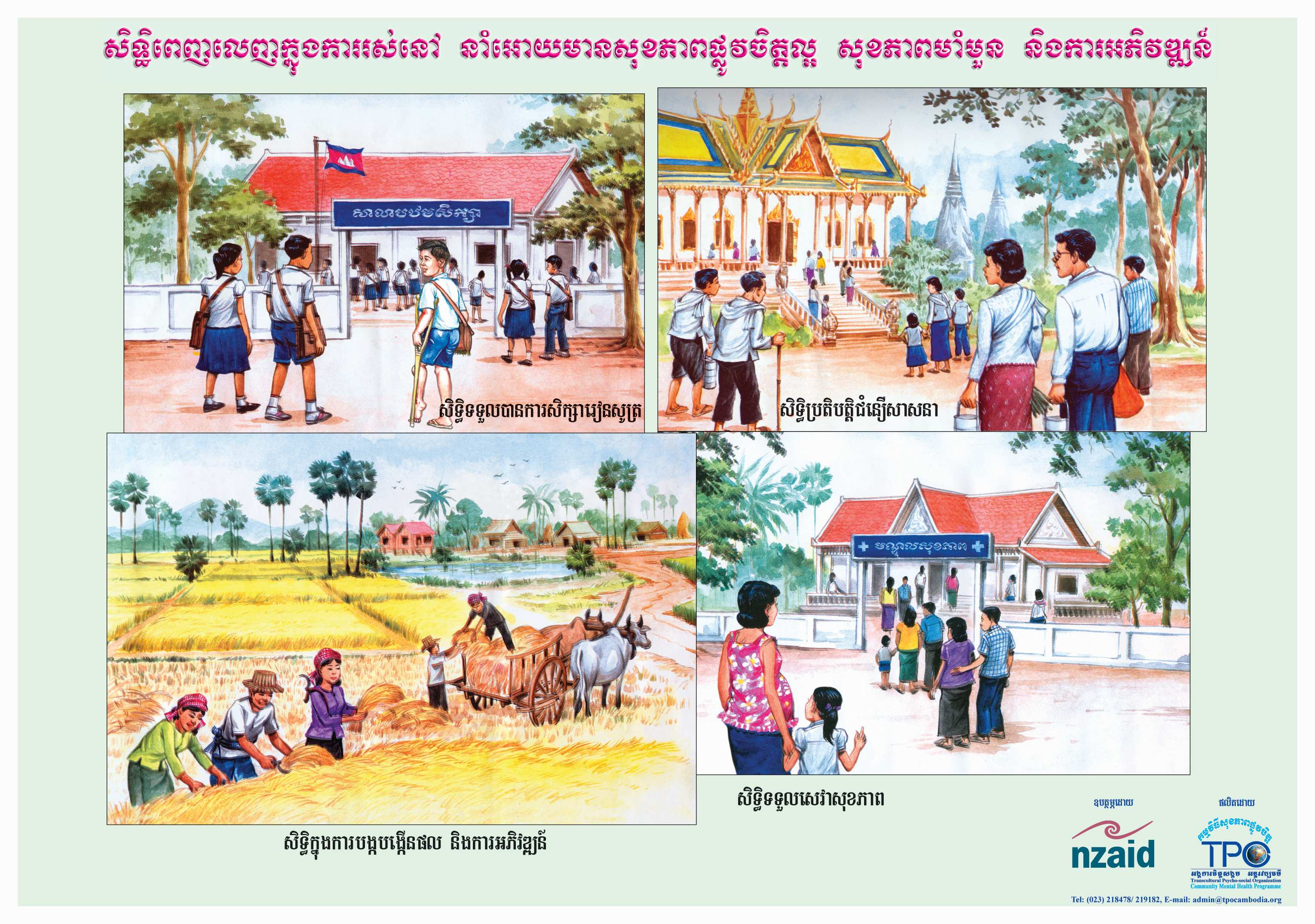 Poster-Right for living with good mental health-good-health and development-Khmer