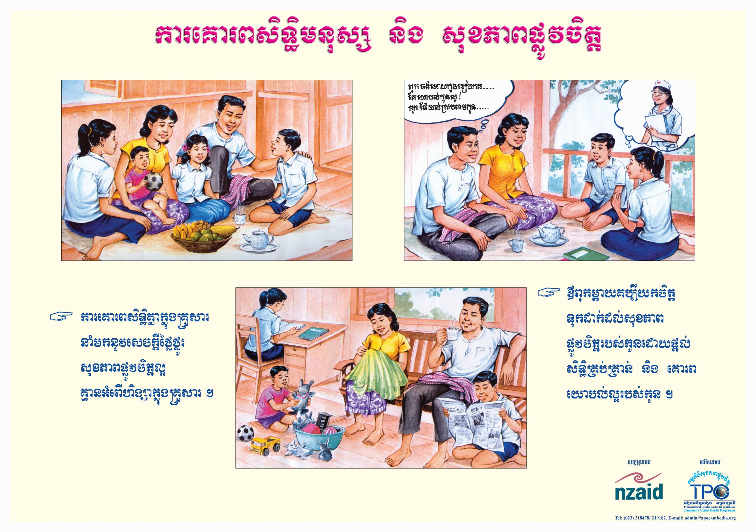 Poster-Human Right & Mental Health-Khmer
