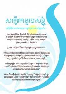 TPO-My-Testimony-Khmer-1-212x300
