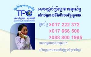 TPO Hotline numbers for survivors of the Khmer Rouge.
