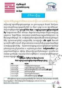 invitation-26 June 16-Khmer