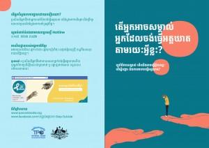 suicidekh Brochure Back